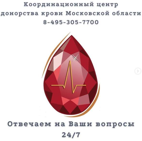 Начал работу координационный центр донорства крови в Московской области