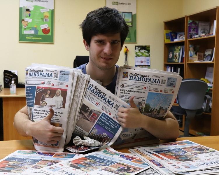 Подведены итоги конкурса газеты «Люберецкая панорама» - «Ах, Любэ, Люберцы мои!»