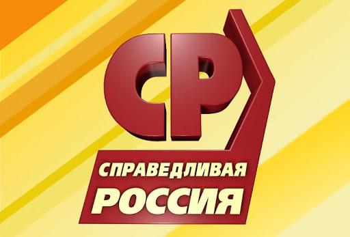 СПРАВЕДЛИВАЯ РОССИЯ проводит приёмы населения в Жуковском и Раменском